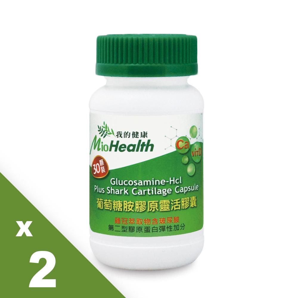 【我的健康】葡萄糖胺膠原靈活膠囊(30/瓶)*2瓶 加贈護膝1只
