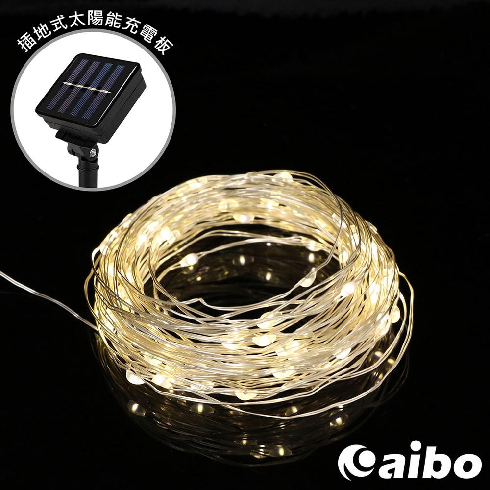 太陽能充電 12米100燈銅線燈裝飾燈串(暖白/八模式)