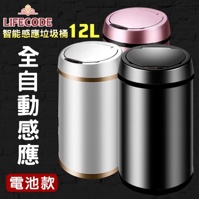 【LIFECODE】炫彩智能感應不鏽鋼垃圾桶-米黃色(12L-電池款)