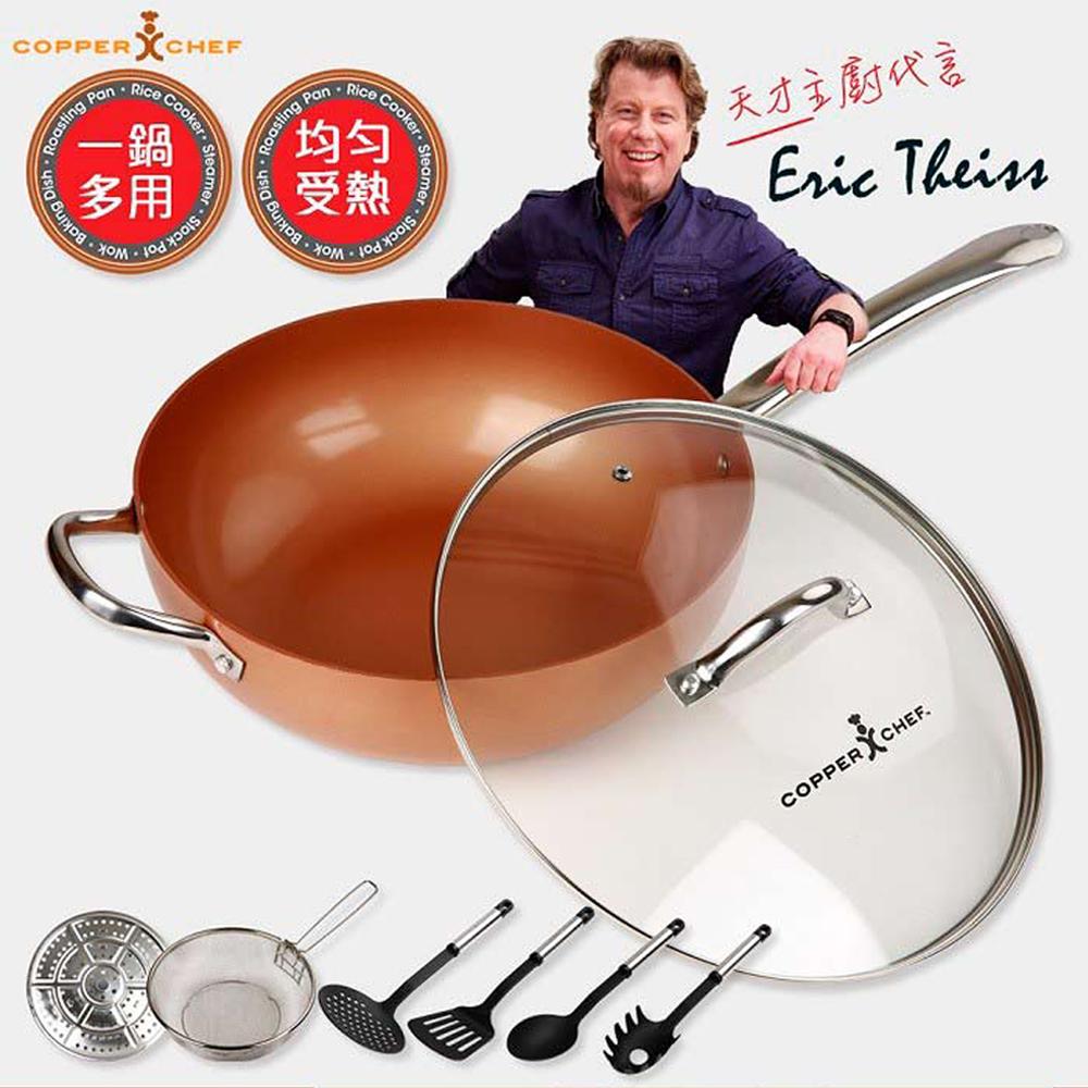 【Copper Chef】多功能料理鍋超值9件組