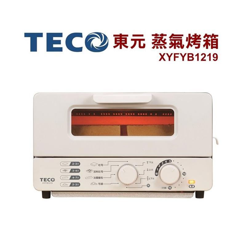 【TECO東元】10公升雙旋鈕蒸氣烤箱 XYFYB1219