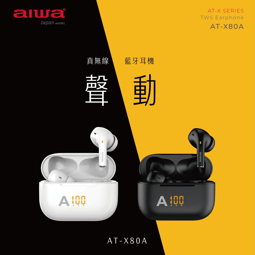aiwa 愛華 真無線藍芽耳機 AT-X80A 黑色