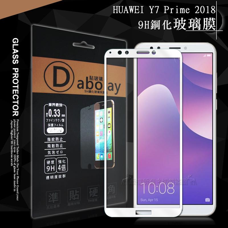 全膠貼合 華為 HUAWEI Y7 Prime (2018) 滿版疏水疏油9H鋼化頂級玻璃膜(白)