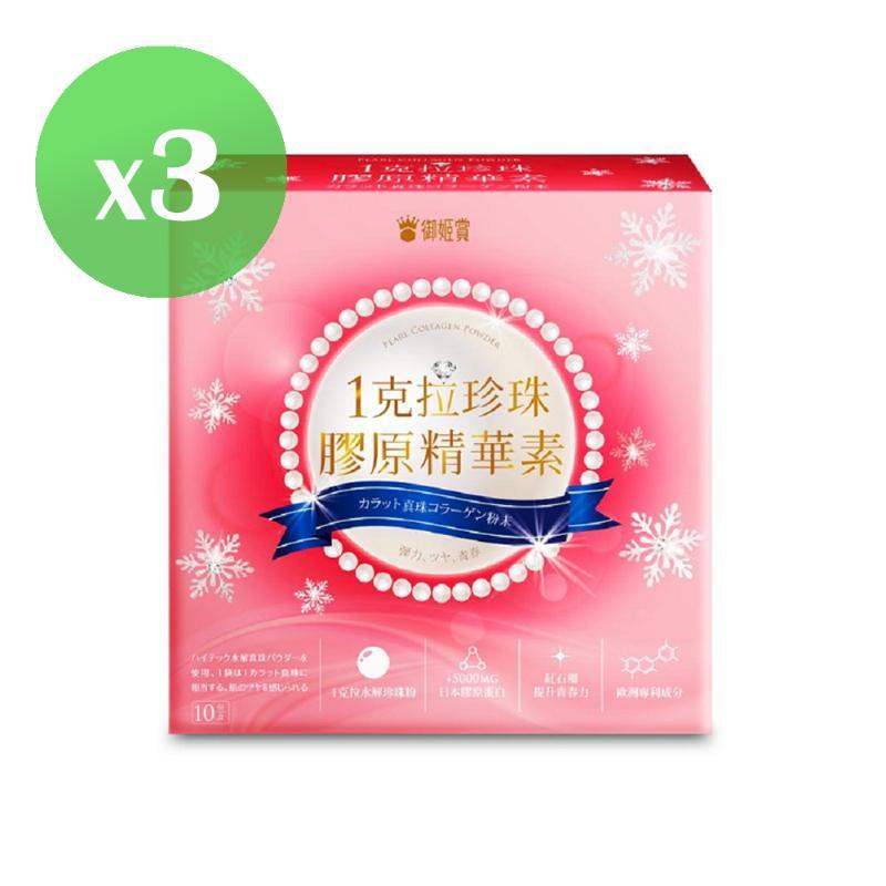御姬賞-一克拉珍珠膠原精華素(10入) _3盒
