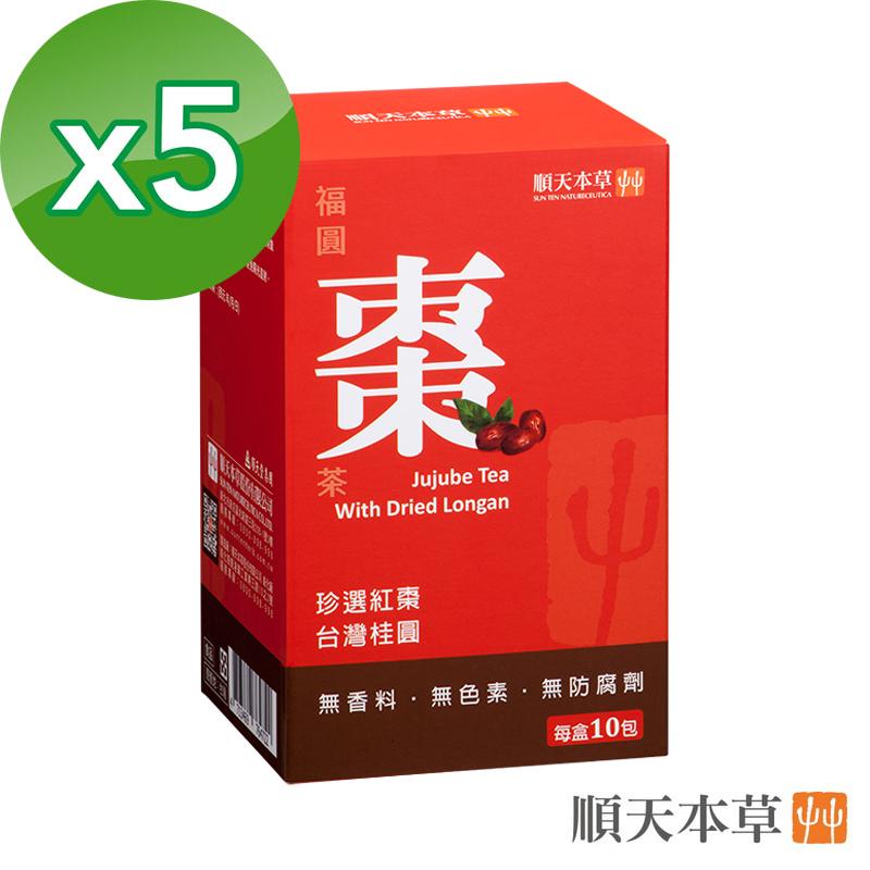 【順天本草】福圓棗茶10入/盒 x5盒