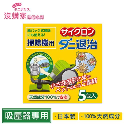 【日本沒蟎家】吸塵器專用除蟎劑(5包入)