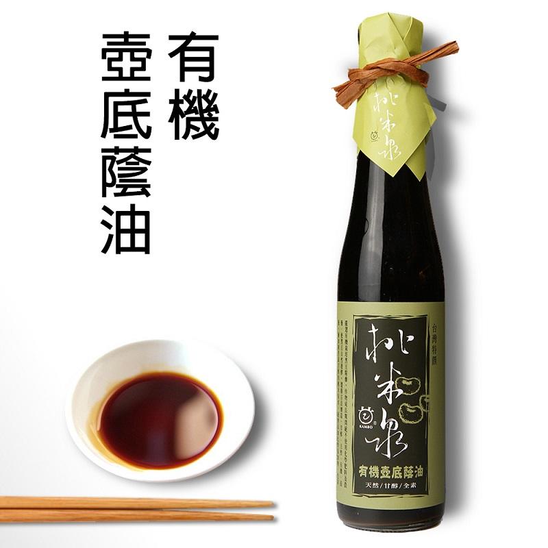 【桃米泉】有機壺底蔭油(吳寶春指名說讚的甘醇滋味)