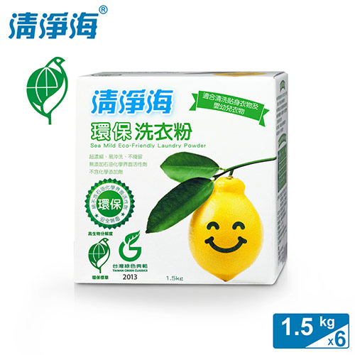 【清淨海】環保洗衣粉(檸檬飄香)1.5KG(6入組)