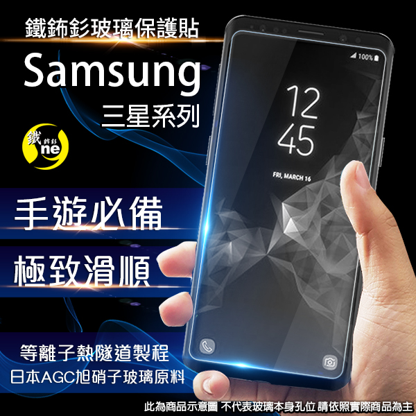O-ONE旗艦店 鐵鈽釤鋼化膜 三星 Grand Prime日本旭硝子超高清手機玻璃保護貼 SAMSUNG G5308W