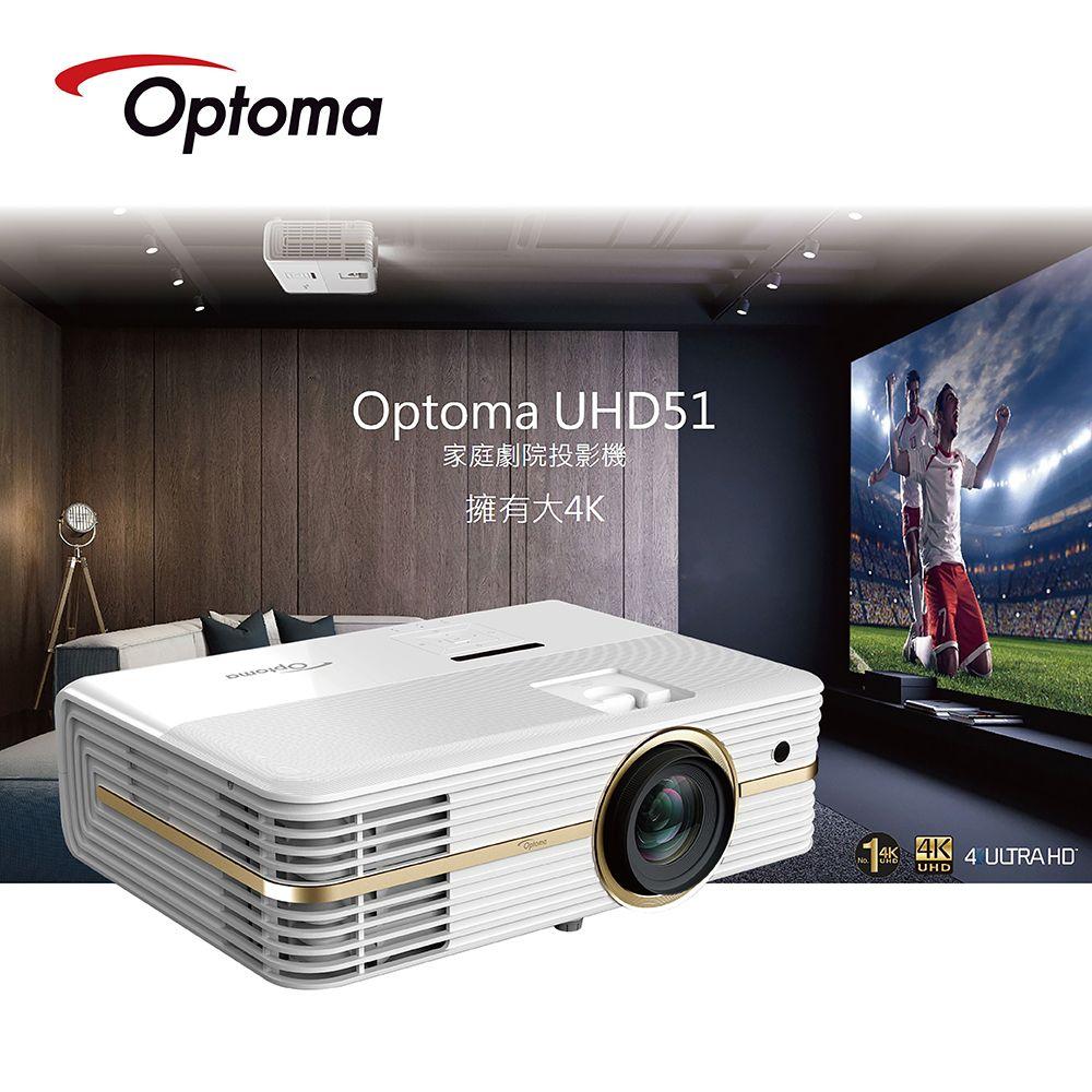 【Optoma 奧圖碼 】4K UHD 家庭劇院投影機 單槍投影機 UHD51