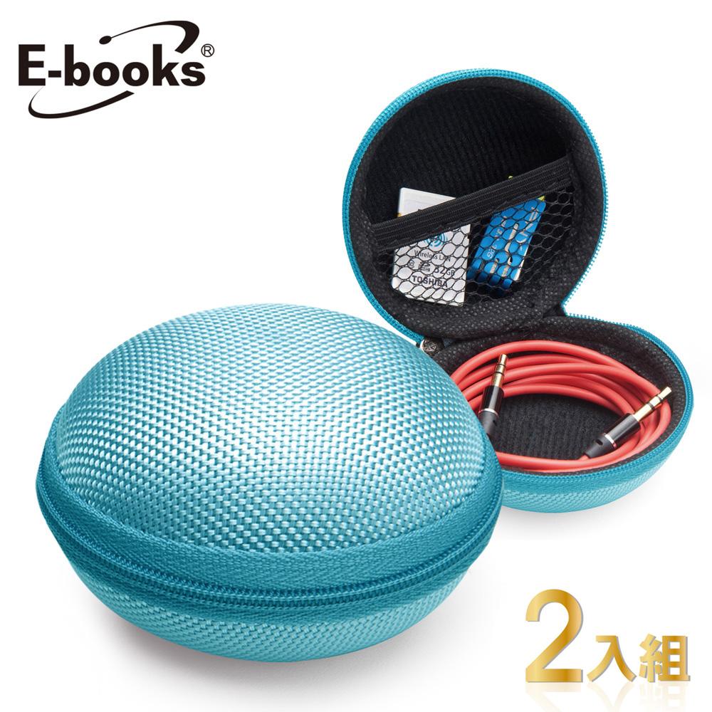 E-books U2 牛津布硬殼收納包-藍 2入組