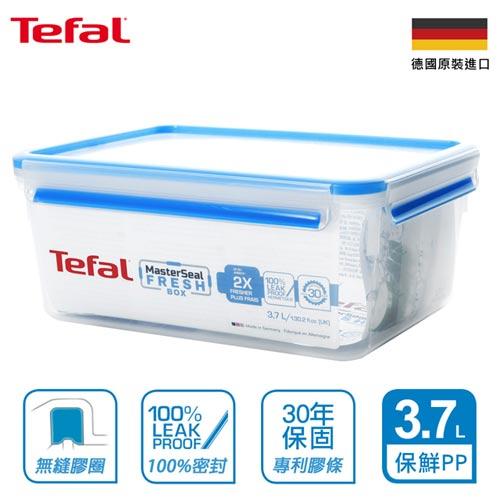 【Tefal法國特福】德國EMSA原裝無縫膠圈PP保鮮盒3.7L