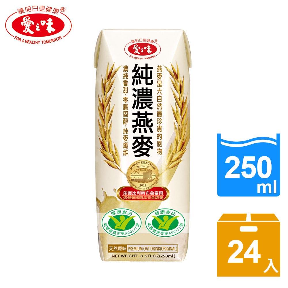 【愛之味】純濃燕麥 利樂包(250ml*96瓶/4箱)