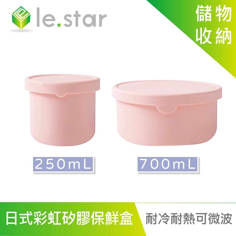 lestar 耐冷熱可微波日式彩虹矽膠保鮮盒 250+700ml 櫻花粉