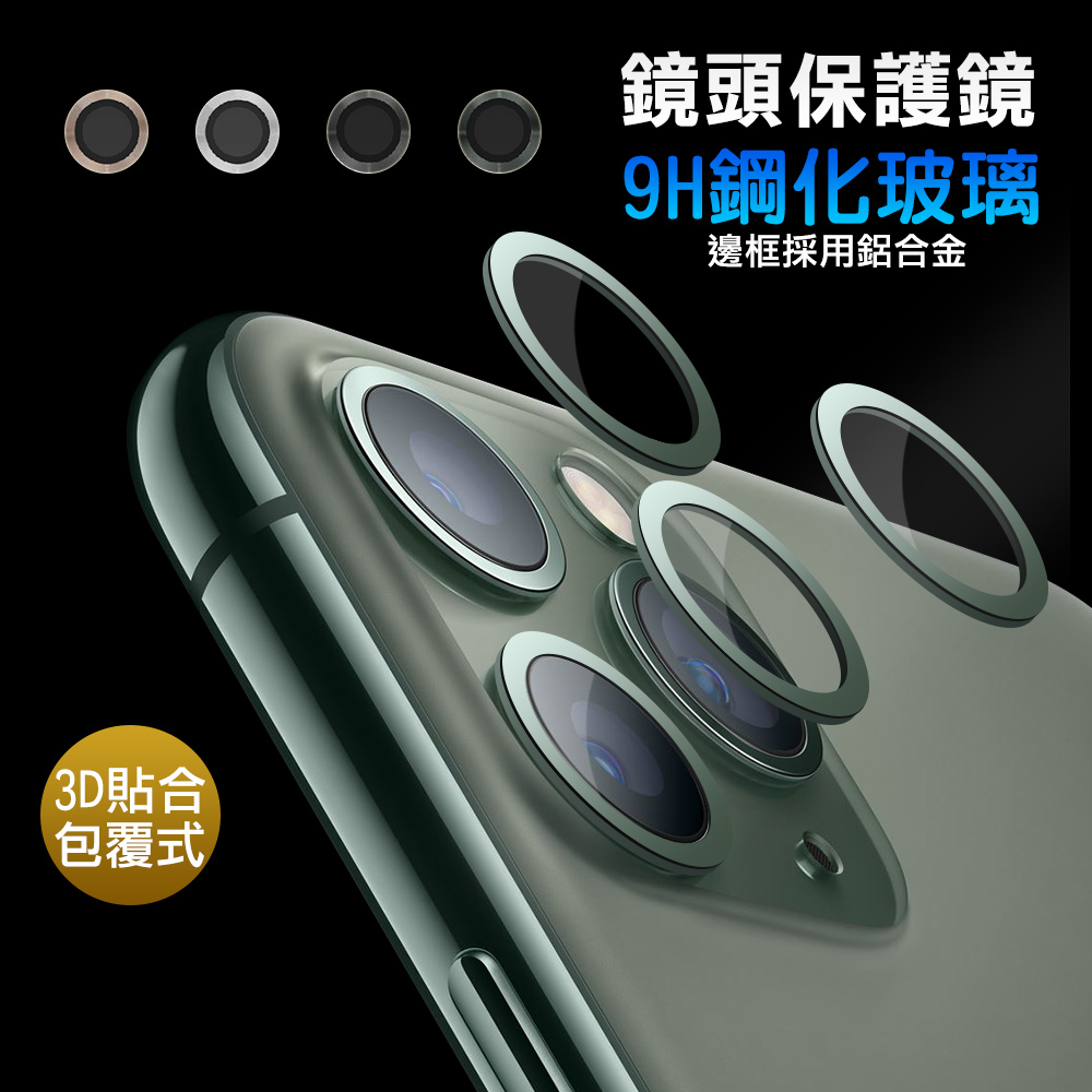 【LENS】 iPhone 11 Pro Max 6.5吋 鋁合金高清鏡頭保護套環 9H鏡頭玻璃膜-金色