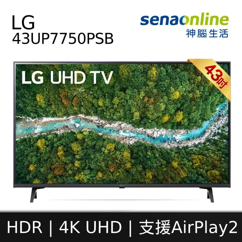 LG 43UP7750PSB 43型 4K AI語音物聯網電視【含運含基本安裝】