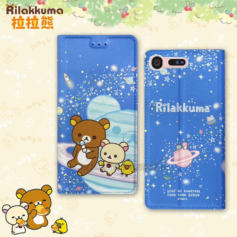 日本授權正版 拉拉熊/Rilakkuma SONY Xperia XZ Premium 金沙彩繪磁力皮套(星空藍)