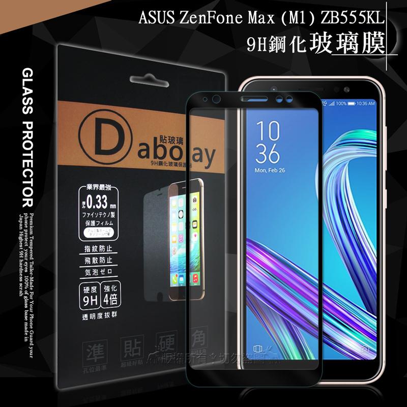 全膠貼合 ASUS ZenFone Max (M1) ZB555KL 滿版疏水疏油9H鋼化頂級玻璃膜(黑)