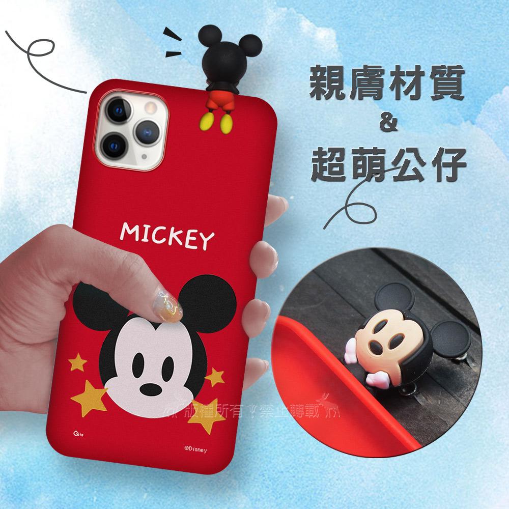 迪士尼授權正版 iPhone 11 Pro Max 6.5吋 趴姿公仔手機殼 親膚軟殼(米奇)