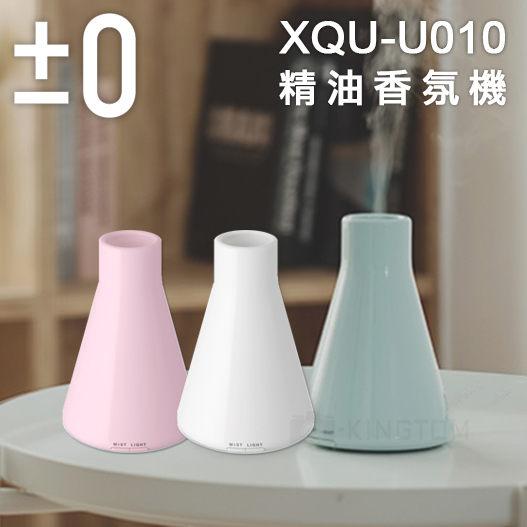 ±0 正負零 XQU-U010 香氛機 - (粉色) 芬香噴霧器 霧化機 水氧機 香氛機 公司貨 保固一年