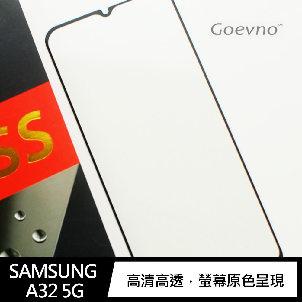 Goevno SAMSUNG Galaxy A32 5G 滿版玻璃貼