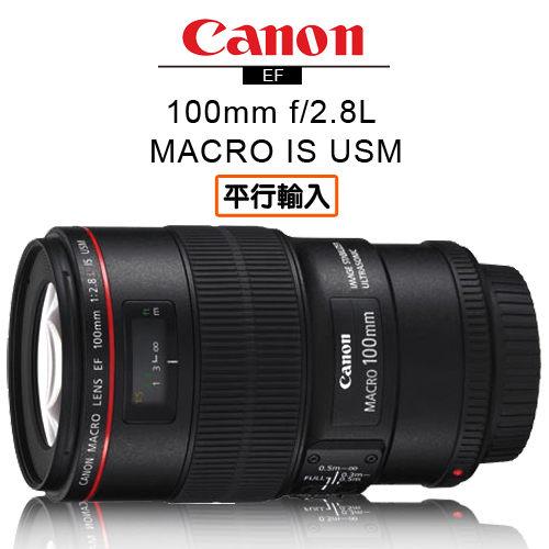 [送保護鏡清潔組] CANON EF 100mm F2.8L Macro IS USM鏡頭 平行輸入 保固一年