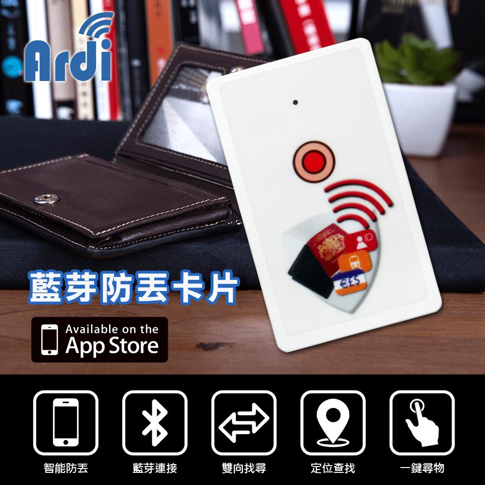 【Ardi雅帝】藍牙4.0 防丟神器 SB11 輕薄卡片設計 離身警報 響聲找尋 搖控拍照 地圖定位 (支援IOS系統、適用iPhone)