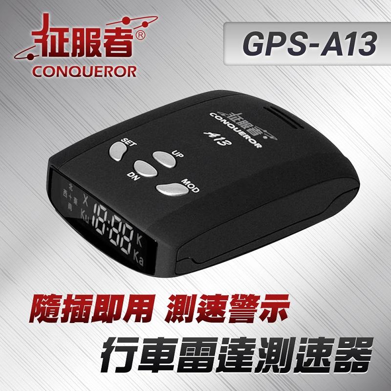 征服者 GPS-A13 行車雷達測速器 GPS測速器