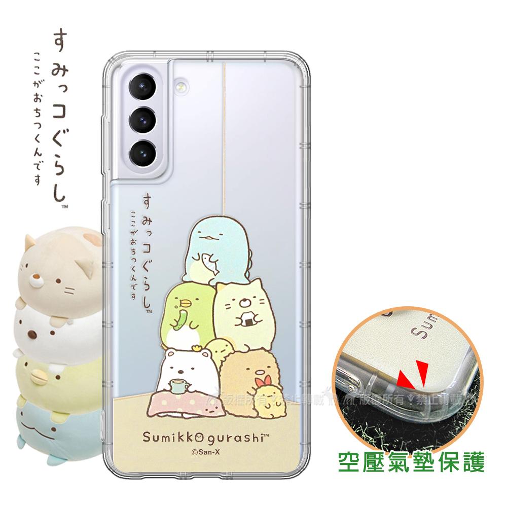 SAN-X授權正版 角落小夥伴 三星 Samsung Galaxy S21+ 5G 空壓保護手機殼(角落)