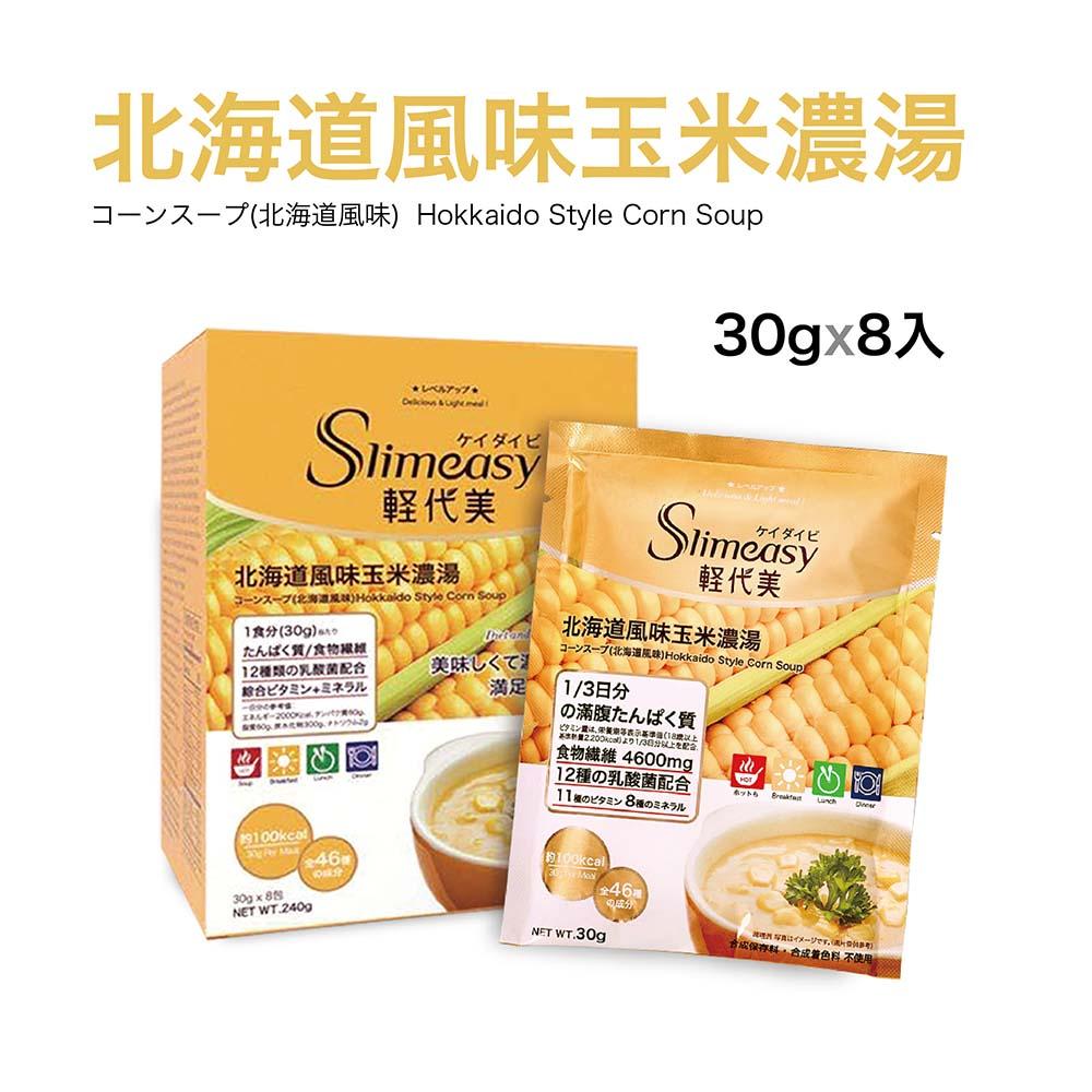 【Slimeasy輕代美】玉米濃湯(北海道風味)隨身包(每盒8包x30g)