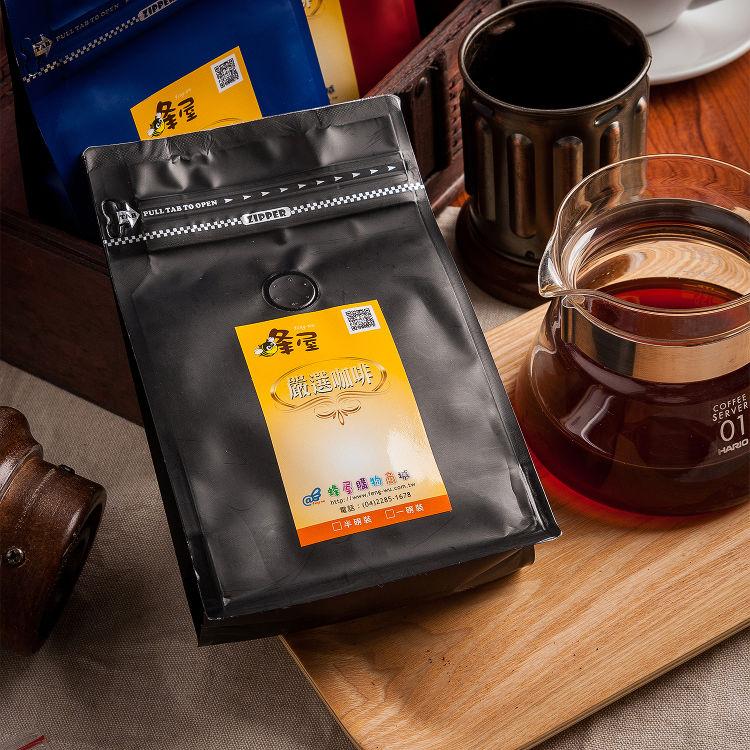 《蜂屋》曼巴(一磅)+摩卡(一磅),單品咖啡豆組合包
