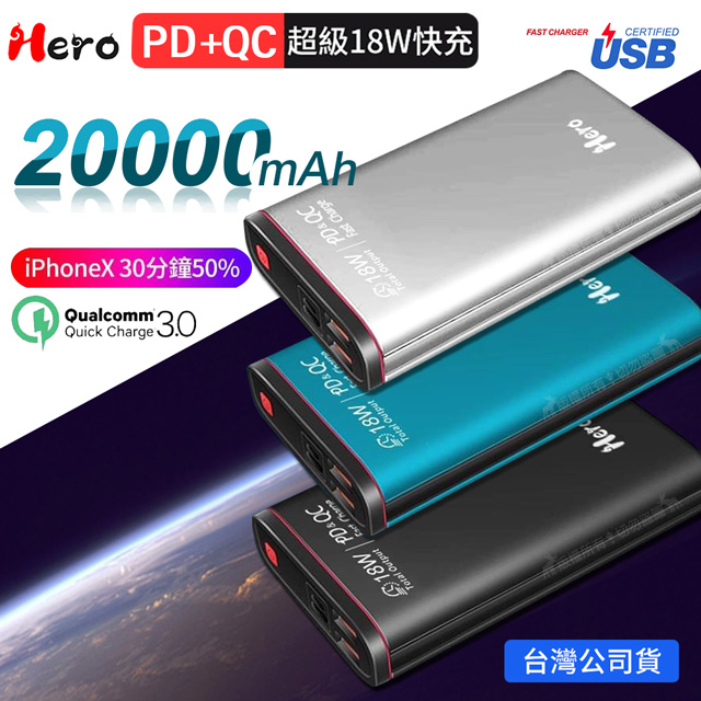 商務移動-全新18W 3輸出雙向快充 20000大容量液晶顯示行動電源 PD/QC3.0(靛青藍)