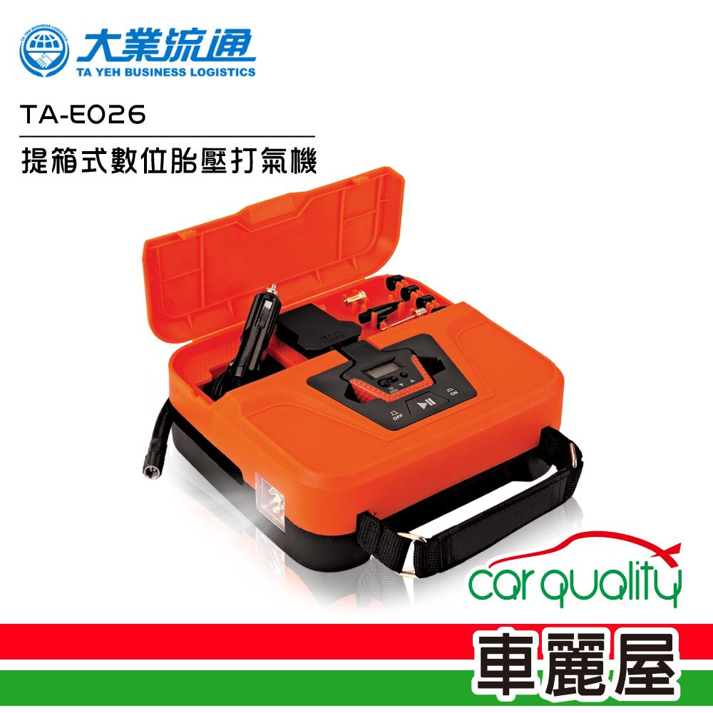 【大業流通】提箱式數位胎壓打氣機 TA-E026【車麗屋】