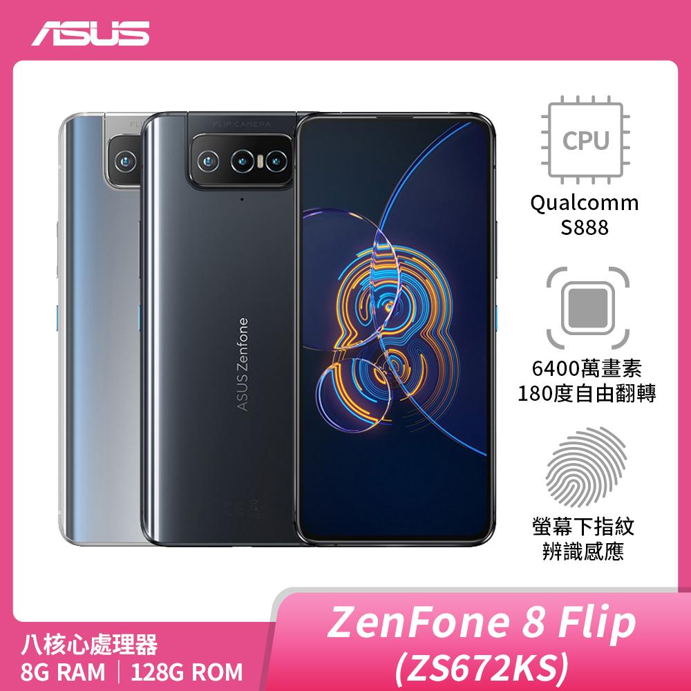 ASUS Zenfone 8 Flip 8G/128G【新機開賣】