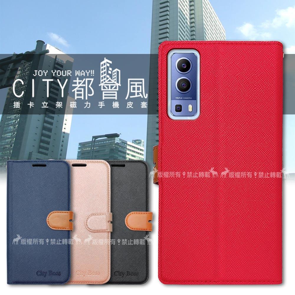 CITY都會風 vivo Y52 5G 插卡立架磁力手機皮套 有吊飾孔(奢華紅)