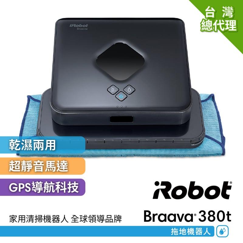 美國iRobot Braava 380t 擦地機器人 總代理保固1+1年