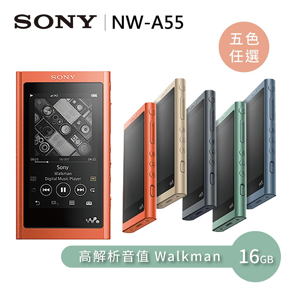 【SONY 索尼】16GB 高解析音質 MP4隨身聽 NW-A55 綠色