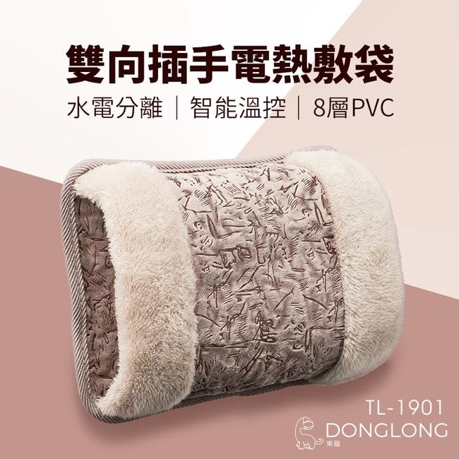 【東龍】雙向插手電熱敷袋 TL-1901