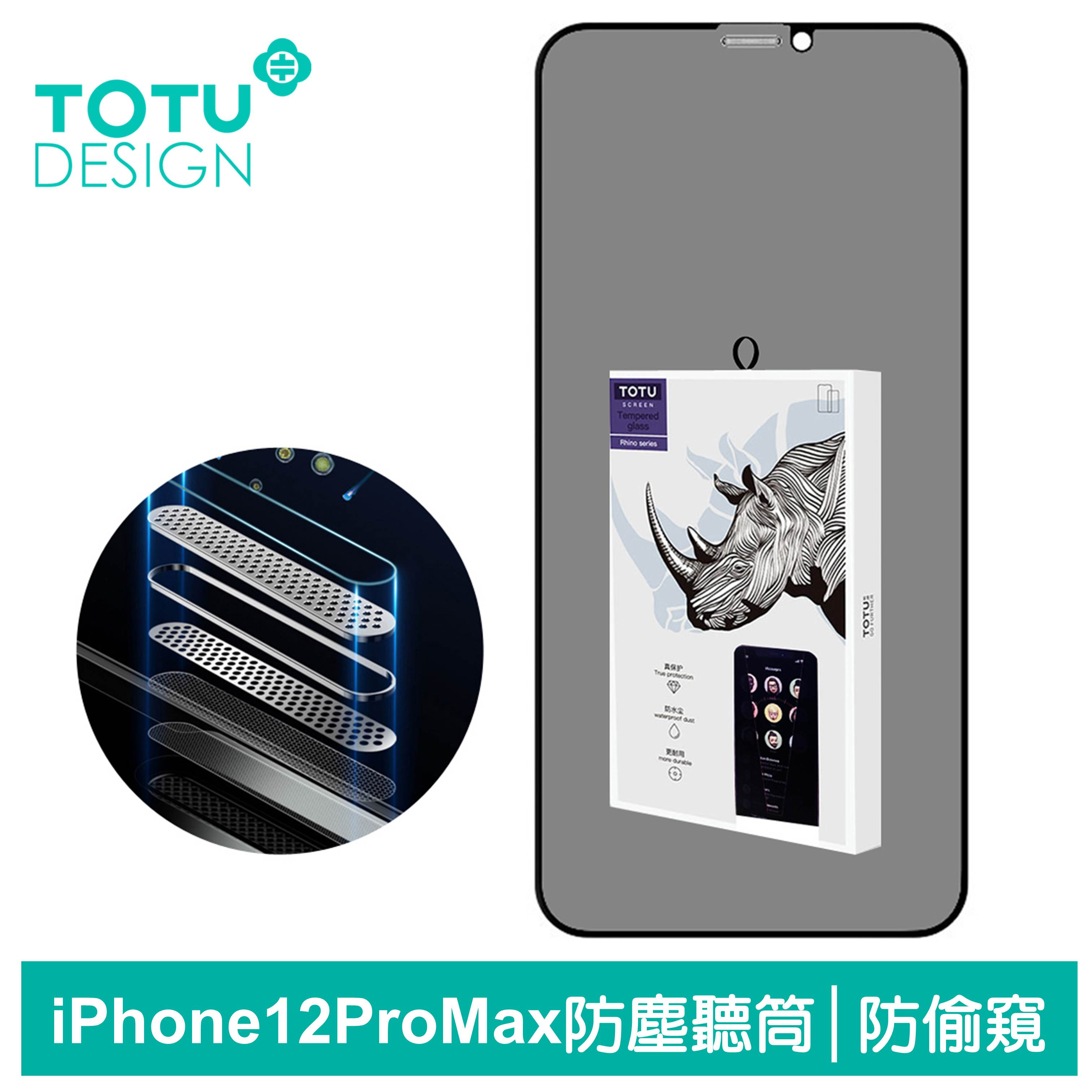 TOTU台灣官方 iPhone 12 Pro Max 鋼化膜 i12ProMax 保護貼 6.7吋 保護膜 防偷窺絲印防塵聽筒 犀牛家族
