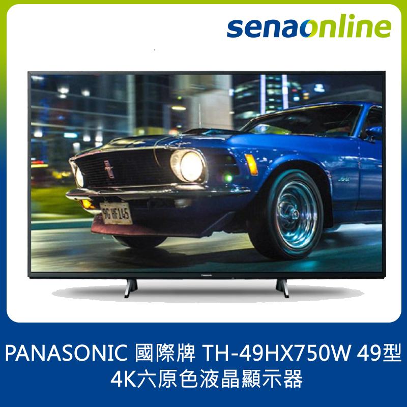 國際牌 TH-49HX750W 49型 4K六原色液晶顯示器