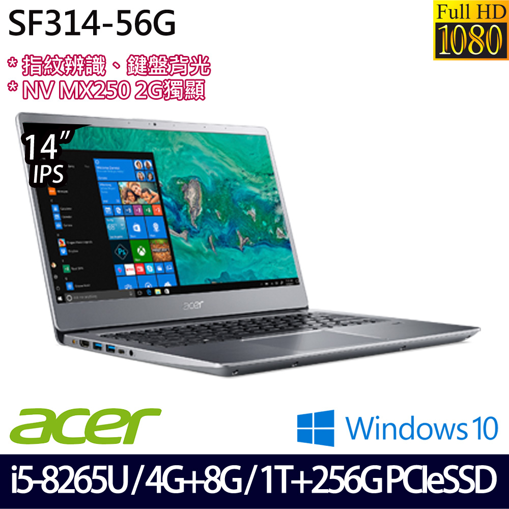【全面升級】《Acer 宏碁》SF314-56G-501T(14吋FHD/i5-8265U/4G+8G/1T+256G PCIeSSD/MX250/兩年保)