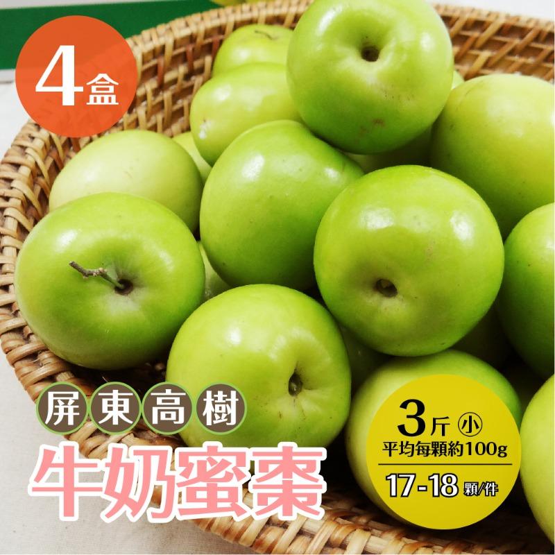 【家購網嚴選】屏東高樹牛奶蜜棗 3斤裝X4盒 小(約17-18顆/盒)
