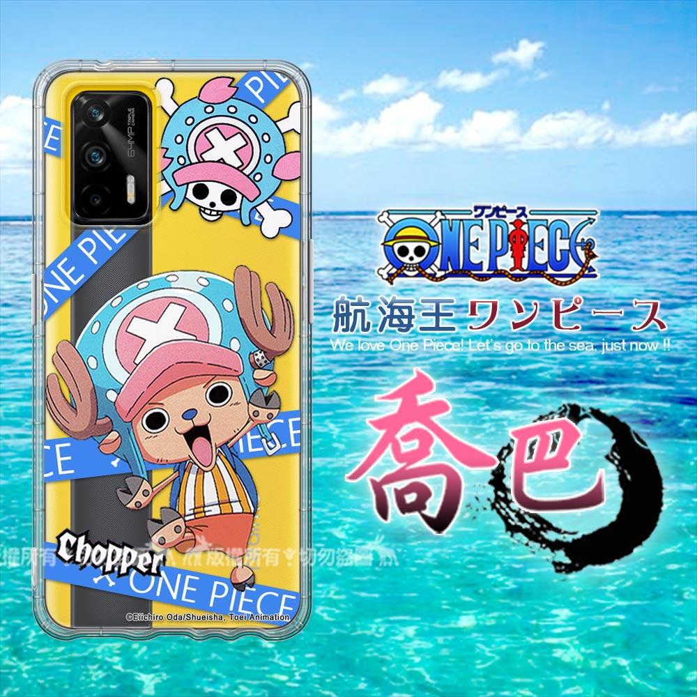 東映授權正版 航海王 realme GT 5G 透明空壓手機殼(封鎖喬巴)