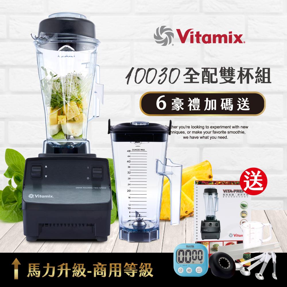 美國Vitamix 全食物調理機-全配雙杯組-商用級(公司貨)-10030-全新馬力升級版