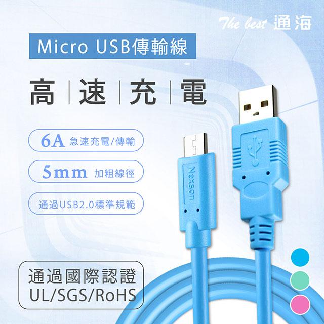 通海 Micro USB 安全高速 充電線/傳輸線 USB2.0認證(2M)二入