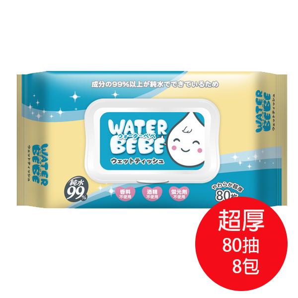 水滴貝貝 超厚純水柔濕巾80抽(附蓋)黃X8包