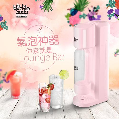 【法國BubbleSoda】經典粉旺氣泡水機-粉色 BS-190P