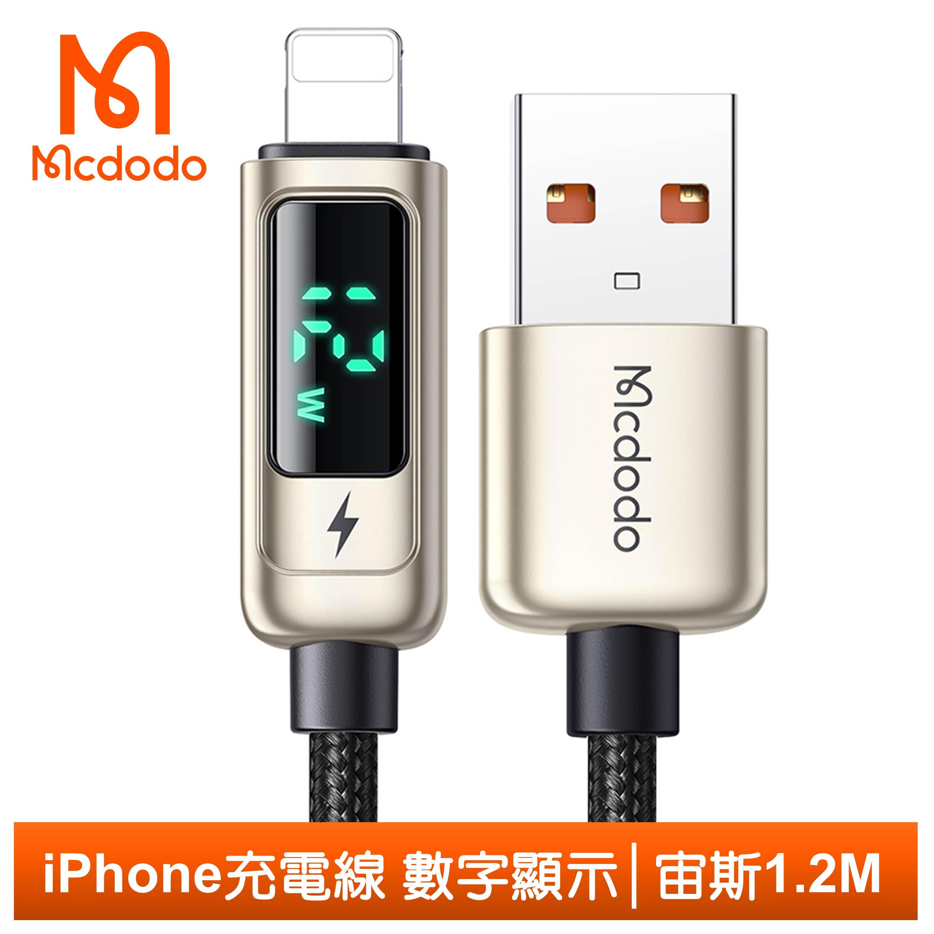 Mcdodo麥多多台灣官方 Lightning/iPhone充電線傳輸線快充線編織 功率數顯 宙斯系列 1.2M 銀色
