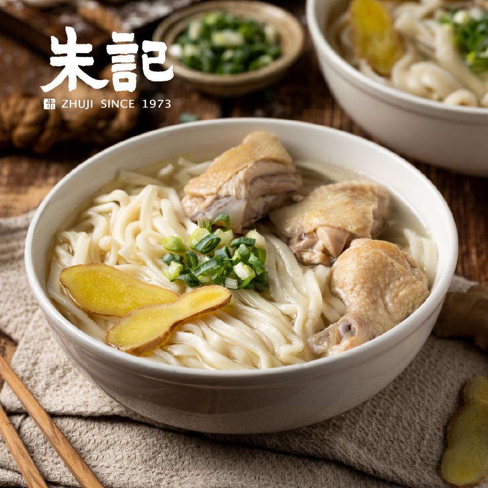 《朱記餡餅粥店》原汁雞盅湯麵(細麵)(每包2入)x二包