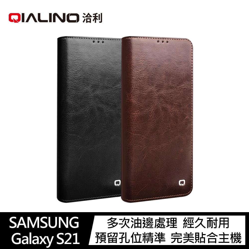 QIALINO SAMSUNG Galaxy S21 真皮經典皮套(棕色)